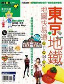 (二手書)東京地鐵地圖快易通