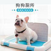 狗狗便盆 狗狗廁所小型犬泰迪便盆中型大型犬大號寵物廁所幼犬尿盆狗狗用品 歐萊爾藝術館