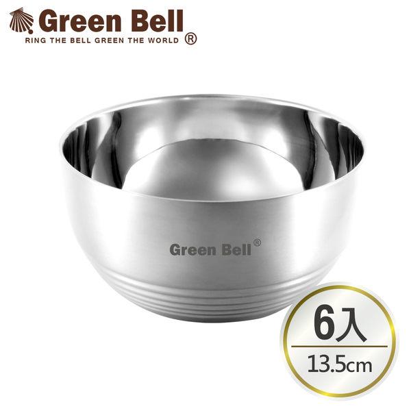 GREEN BELL綠貝 永恆316不鏽鋼雙層隔熱碗13.5cm(六入彩盒組) 飯碗 麵碗 不銹鋼碗 防燙碗
