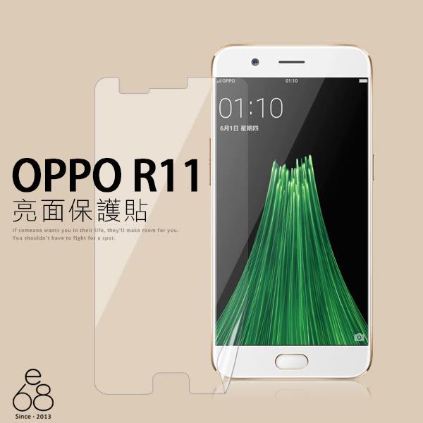 亮面高清保護貼 歐珀 OPPO R11 CPH1707 5.5吋 保貼 軟膜 一般亮面螢幕貼 螢幕 手機 貼膜