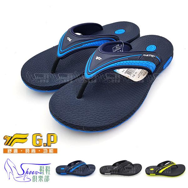 拖鞋.阿亮代言G.P 休閒夾腳拖鞋.黑/藍/綠【鞋鞋俱樂部】【255-G8502M】