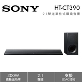 【天天限時】SONY HT-CT390 2.1聲道 300W喇叭劇院組