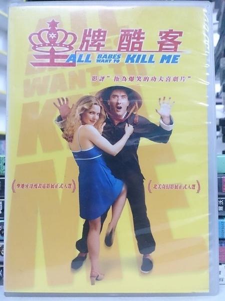 挖寶二手片-Y53-043-正版DVD-電影【王牌酷客】-科林米勒 亞莉絲凱恩