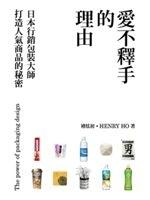 二手書博民逛書店《愛不釋手的理由:日本行銷包裝大師打造人氣商品的祕密-IdeaL
