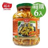 【南紡購物中心】【龍宏】鹹菜筍 760gX6入(箱購)