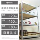 書櫃 置物櫃 展示櫃 櫃子 整理櫃 鍍鋅免螺絲角鋼(120x150x180_4層)【空間特工】Z4050641