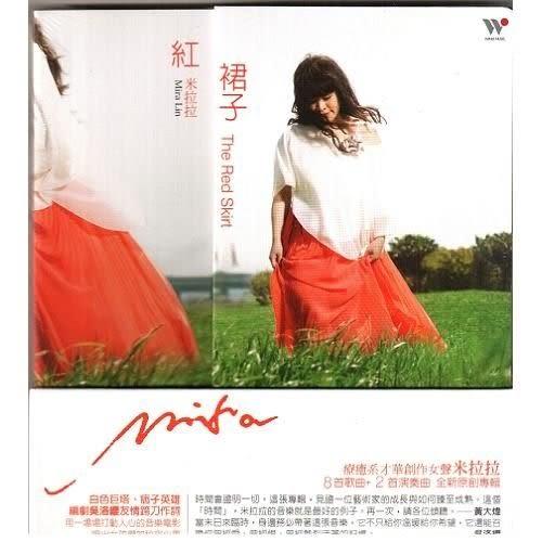 米拉拉 紅裙子 CD (購潮8)