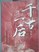 【書寶二手書T2/歷史_OQW】千古一后:北魏文明太后_周思源