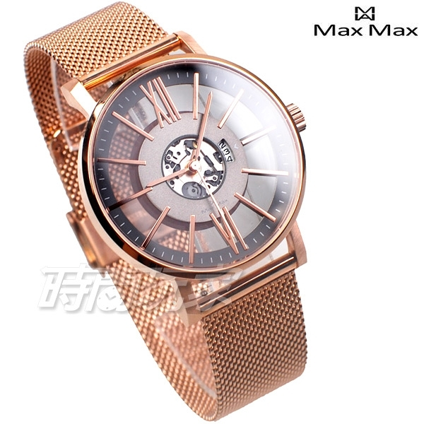 Max Max 低調沉穩 鏤空時尚 自信簡約 美學 米蘭帶 不銹鋼腕錶 中性錶 玫瑰金x灰 MAS7038-1
