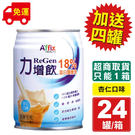 專品藥局 力增飲18% 杏仁口味 237ml*24罐/箱+贈4罐【2011840】