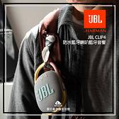 【台中愛拉風|JBL專賣店】CLIP4 無線藍牙喇叭 戶外便攜式 超重低音 防水小音響