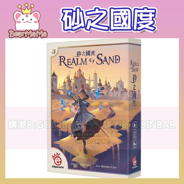 【愛樂事桌遊】砂之國度 Realm of Sand 繁體中文版 正版公司貨 (購潮8)