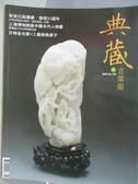 【書寶二手書T5/雜誌期刊_ZIZ】典藏古美術_184期_新安沈船寶藏發現30周年等