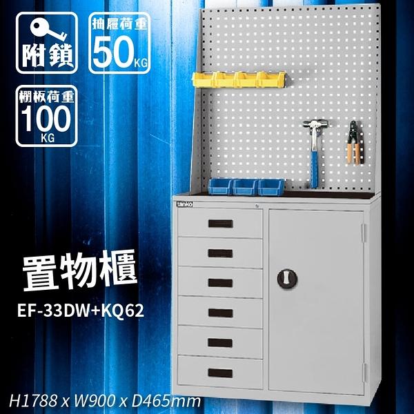 【天鋼】EF-33DW+KQ62 置物櫃 工廠 物件收納 工具收納 收納櫃 分類抽屜 附鎖 車廠 維修行 分類櫃