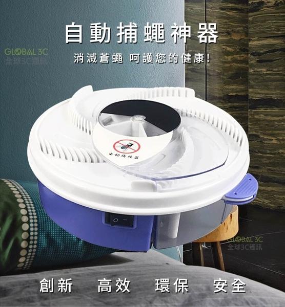 抓蒼蠅神器 自動捕蠅機 內建電池充電版 靜音版 自動旋轉 附贈最新版本誘餌 餐廳 小吃攤必備