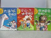 【書寶二手書T9/少年童書_YIP】大海歷險記_火山歷險記_非洲草原歷險記_共3本合售
