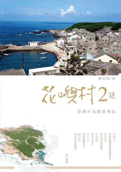 (二手書)花嶼村2號:澎湖小島踏查筆記