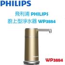【贈濾心WP3984,1組等於2芯】飛利浦PHILIPS 超濾櫥上型淨水器 (香檳金)WP3884