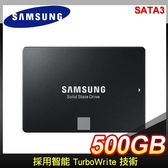 【南紡購物中心】Samsung 三星 860 EVO 500G 2.5吋 SATA SSD(讀:550M/寫:520M/MLC) 台灣代理商貨