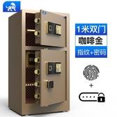 保險櫃家用辦公80cm 1米高大型單門雙門指紋保險箱全鋼保管箱 DF 雙11狂歡