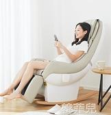 按摩椅 銳珀爾C6智慧按摩椅家用全自動全身多功能老人電動小型迷你沙發椅 mks韓菲兒