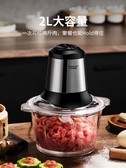 絞肉機家用電動不銹鋼攪拌碎餡菜打蒜蓉小型多功能料理機春季新品