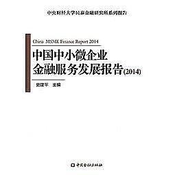 簡體書-十日到貨 R3Y【中國中小微企業金融服務發展報告(2014)】 9787504976017 中國金融出版社