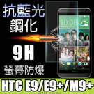E68精品館 9H 護眼 抗藍光 鋼化玻璃 HTC M9 Plus / E9 / E9 Plus 保護貼 鋼化膜 防刮 貼膜鋼膜 螢幕貼 A55