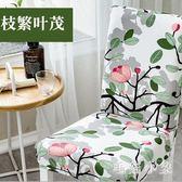 家用簡約6個裝椅墊套裝餐椅套歐式通用凳子套彈力酒店餐桌椅子套罩布藝 ys6405『毛菇小象』