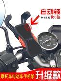 摩托車手機支架 電動車踏板摩托車用手機導航支架車載送外賣專用帶usb可充電器 七色堇