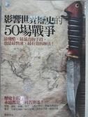 【書寶二手書T1/地理_B82】影響世界歷史的50場戰爭_張彩玲