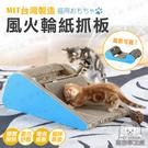貓抓板 風火輪紙抓板 贈送隨機逗貓棒1隻 貓玩具 貓磨爪 貓抓 貓樂園 貓窩 貓床 瓦楞紙 貓