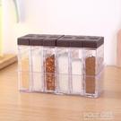 廚房調味調料盒套裝家用調味品收納盒調味罐廚房用品組合裝調料瓶 夏季狂歡