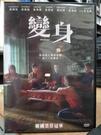 挖寶二手片-T03-130-正版DVD-韓片【變身】-裴晟佑 成東鎰 張英南 金慧峻(直購價)