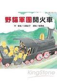 野貓軍團開火車