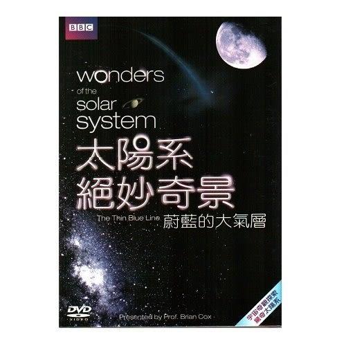 BBC太陽系絕妙奇景 蔚藍的大氣層 DVD (購潮8)
