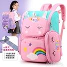 新款書包小學生女童1-3-6年級兒童減負護脊背包女孩公主輕便6-12 夏季狂歡