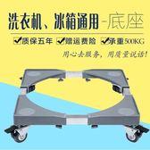 小天鵝洗衣機底座美的滾筒冰箱通用托盤支架移動架子不銹鋼帶輪子YTL·皇者榮耀3C