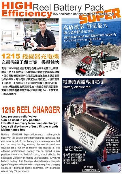 【CSP】電動捲線器專用電池(含配件)  (REC 12V15AH)(REC15-12)