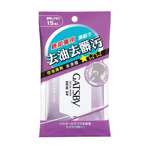 GATSBY潔面濕紙巾(控油型)15張【愛買】