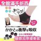 日本【Alphax良彩賢暮 】腳跟加厚緩衝套 足底筋膜炎 足部腳底久站腳痛 長時間行走 【小福部屋】