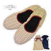 日本室內/旅用布拖-繽紛小點摺疊布拖鞋23~24-可收納好攜帶-米色-玄衣美舖