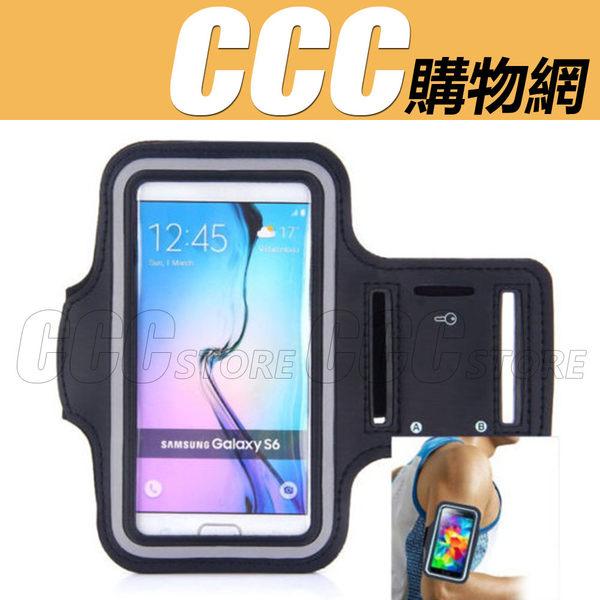 三星S3 S4 專用 手機運動臂帶 保護套  戶外運動 登山 跑步 HTC XL NEW ONE X 小米機 紅米機 運動臂帶