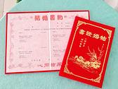 K金鴛鴦結婚證書 結婚登記 婚俗用品 結婚證書 男方結婚用品【皇家結婚百貨】