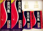 金雙氧 隱形眼鏡保養液-2瓶一組