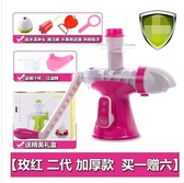 【玫紅色【二代加厚款】】果雨手動榨汁機家用多功能迷你手搖學生榨汁器