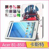 宏基 Acer one8 B1-850 皮套 b1-850 保護套 彩繪卡斯特 超薄 三折 支架 平板皮套 全包