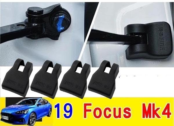 雲創 車門限位器 YC114 福特 2018年式 FOCUS MK4 專用 車門保護扣 專用限位器 四片入