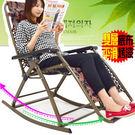 無重力搖椅│無段式躺椅休閒椅扶手椅.摺合...