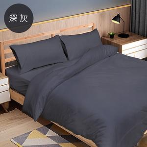 【FITNESS】純棉素雅雙人床包組(內束高35cm-台灣生產製造深灰